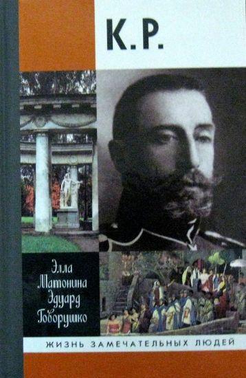 Книга К.Р.. Автор Матонина Э.Е., Говорушко Э.Л.
