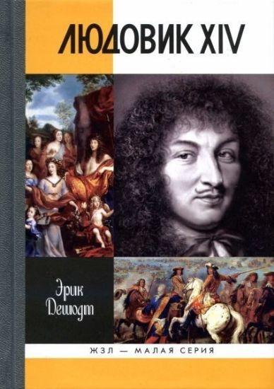 Изображение Людовик XIV
