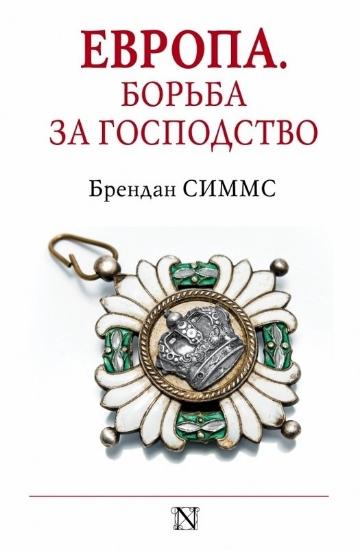 Книга Европа. Борьба за господство: с 1453 года по настоящее время. Автор Симмс Б.