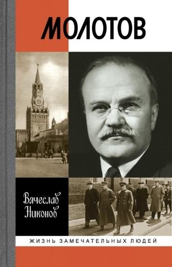 Книга Молотов. Автор Никонов В.А.
