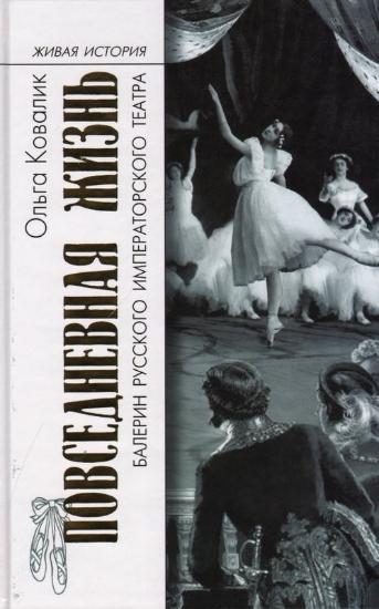Книга Повседневная Жизнь балерин русского императорского театра. Автор Ковалик О.Г.