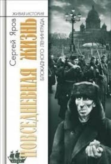 Книга Повседневная Жизнь блокадного Ленинграда. Автор Яров С.В.