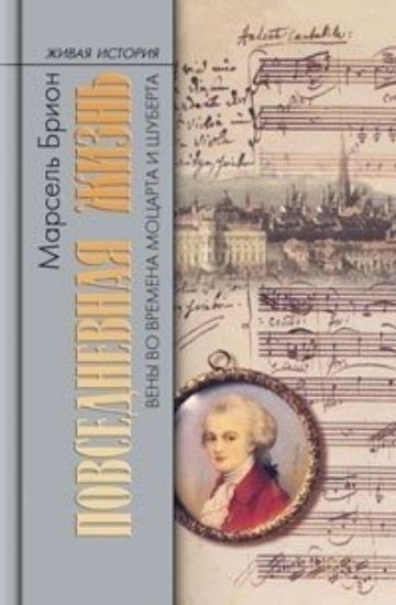 Зображення Повседневная Жизнь Вены во времена Моцарта и Шуберта