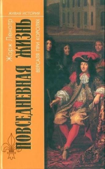 Книга Повседневная Жизнь Версаля при королях. Автор Ленотр Жорж
