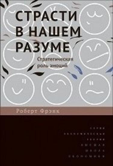 Книга Страсти в нашем разуме: Стратегическая роль эмоций. Автор Фрэнк Р.
