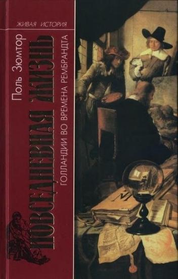 Книга Повседневная Жизнь Голландии во времена Рембрандта. Автор Зюмтор П.