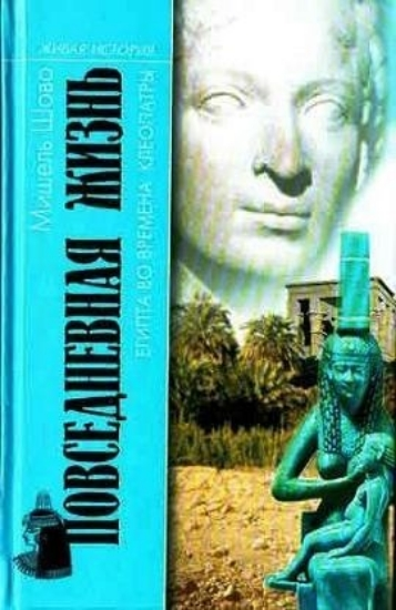 Изображение Книга Повседневная Жизнь Египта во времена Клеопатры
