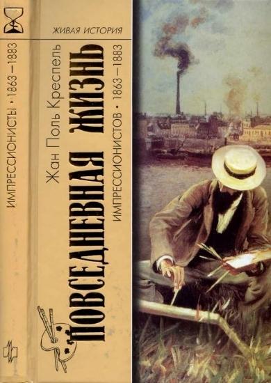 Книга Повседневная Жизнь импрессионистов 1863-1883 гг.. Автор Креспель Ж-П.