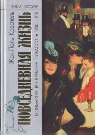 Книга Повседневная Жизнь Монмартра во времена Пикассо 1900-1910. Автор Креспель Жан-Поль