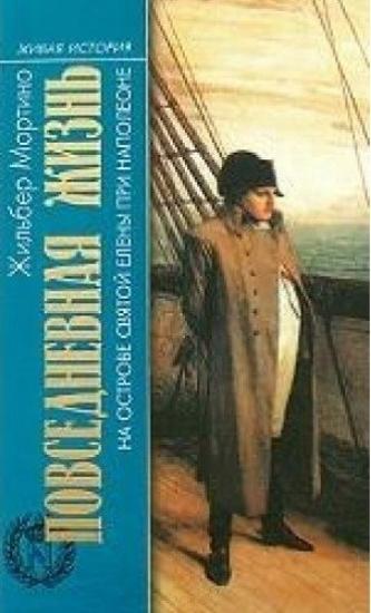 Книга Повседневная Жизнь на острове Святой Елены при Наполеоне. Автор Мартино Ж.