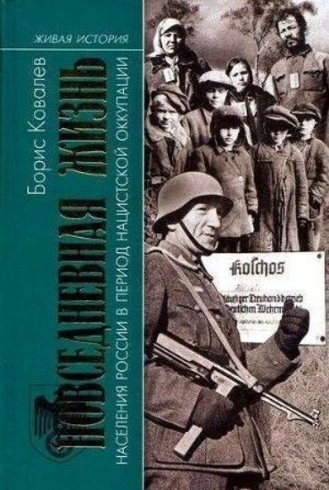 Изображение Повседневная Жизнь населения России в период нацистской оккупации