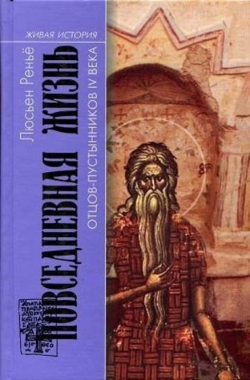 Зображення Повседневная жизнь отцов-пустынников 4 века