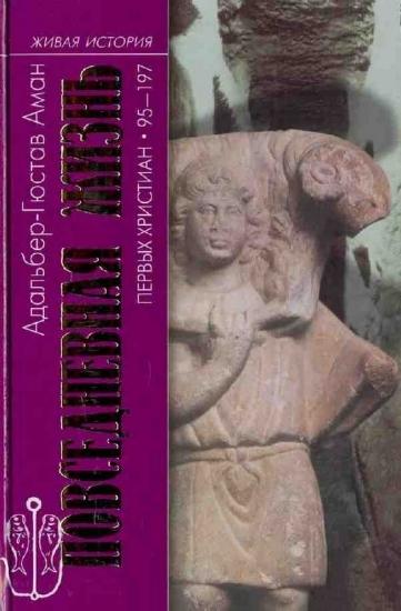 Книга Повседневная Жизнь первых христиан. 95-197. Автор Аман А.-Г.