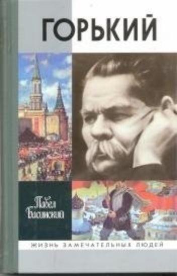 Книга Горький. Автор Басинкий П.