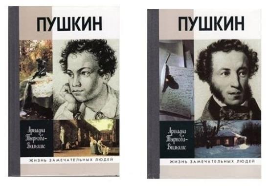 Книга Жизнь Пушкина. В 2 томах. Автор Тыркова -Вильямс А.В.