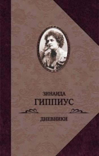 Книга Дневники. Автор Гиппиус З.