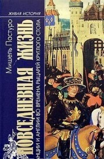 Зображення Повседневная Жизнь Франции и Англии во времена рыцарей Круглого стола