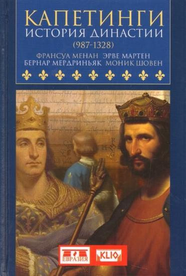 Зображення Капетинги. История династии (987-1328)