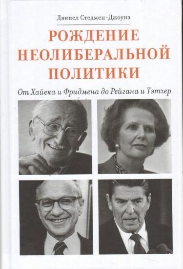 Зображення Рождение неолиберальной политики: От Хайека и Фридмена до Рейгана и Тэтчер
