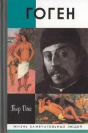 Книга Гоген. Автор Декс