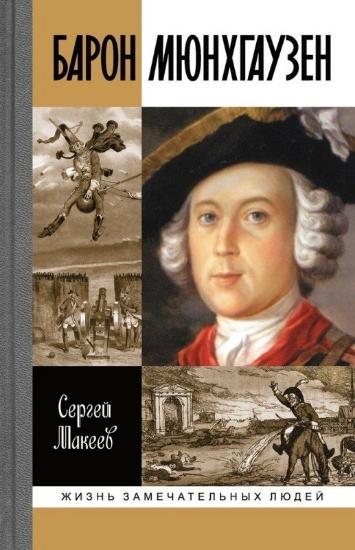 Книга Барон Мюнхгаузен: Германия- Россия-далее. Автор Макеев С.Л.