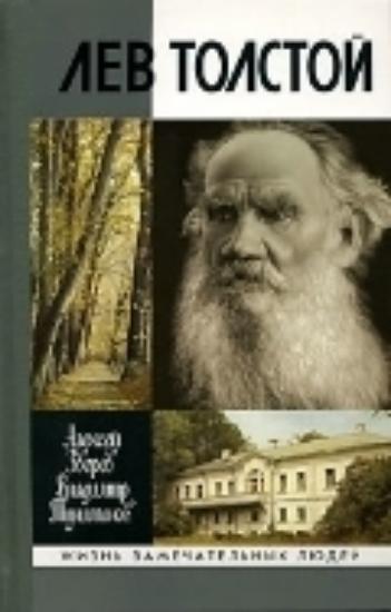 Изображение Лев Толстой