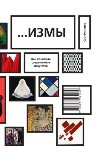 Книга …Измы. Как понимать современное искусство. Автор: Филлипс С.