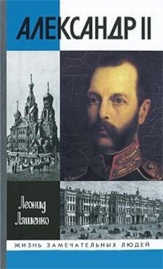 Книга Александр II, или История трех одиночеств. Автор Ляшенко Л.