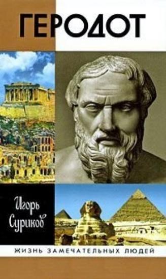Зображення Геродот