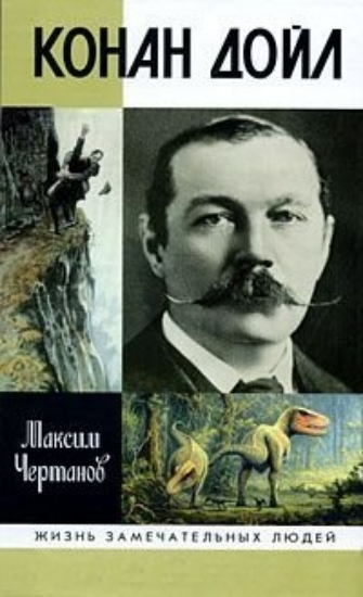 Книга Конан Дойл. Автор Чертанов М