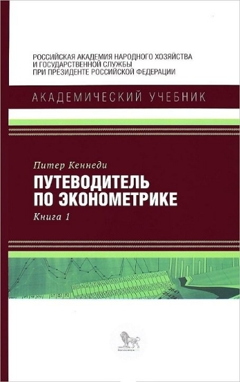 Зображення Путеводитель по эконометрике. В 2-х книгах