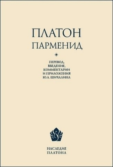 Книга Парменид. Автор Платон