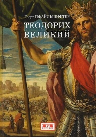 Зображення Теодорих Великий