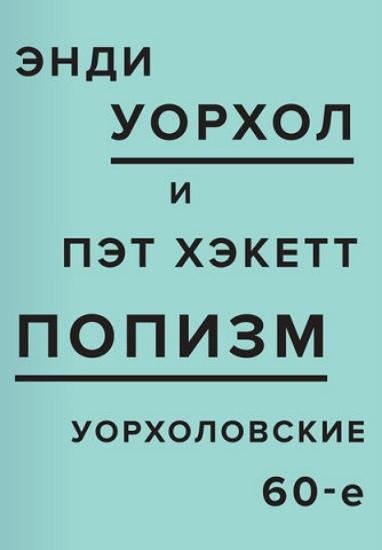 Зображення ПОПизм. Уорхоловские 60-е.