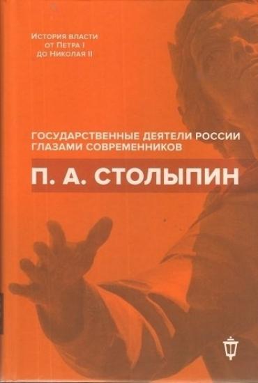 Зображення П.А. Столыпин