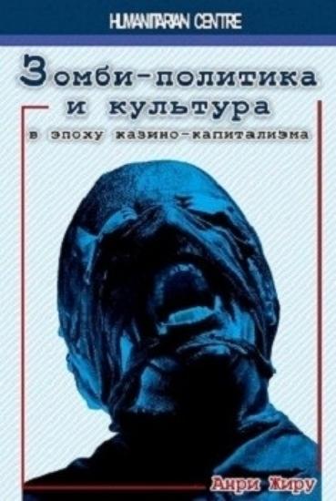 Книга Зомби-политика и культура в эпоху казино-капитализма. Автор Анри Жиру