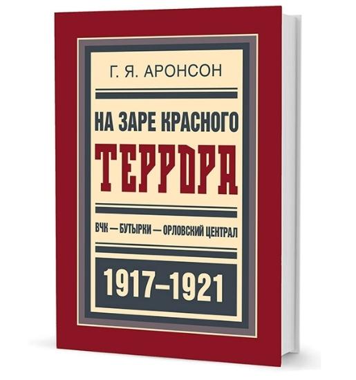 Зображення На заре красного террора. ВЧК — Бутырки — Орловский централ
