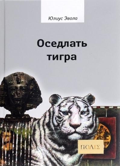 Книга Оседлать тигра. Автор Эвола Ю.