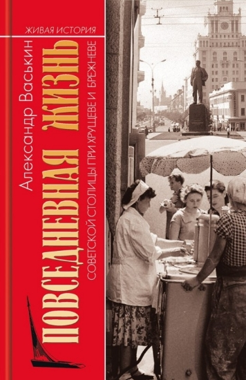 Книга Повседневная жизнь советской столицы при Хрущеве и Брежневе. Автор Васькин А.А.