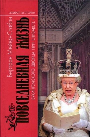 Зображення Повседневная жизнь Букингемского дворца при Елизавете II