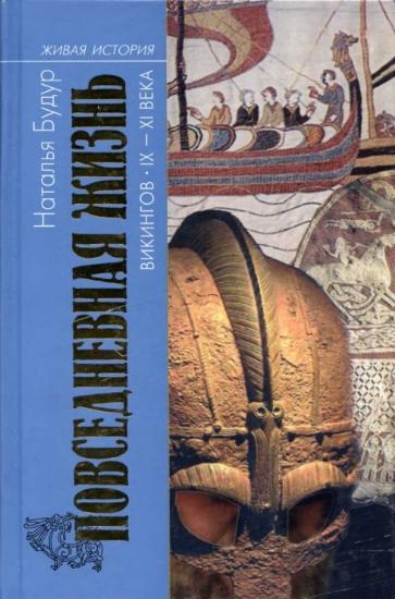 Книга Повседневная жизнь викингов. IX-XI века. Автор Будур Н.В.