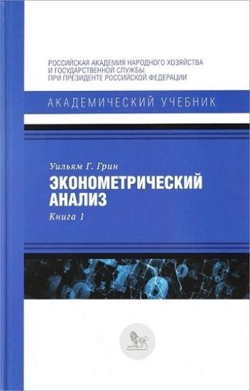 Зображення Эконометрический анализ. Книга 1