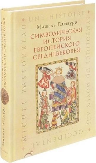 Книга Символическая история европейского средневековья. Автор Пастуро М.
