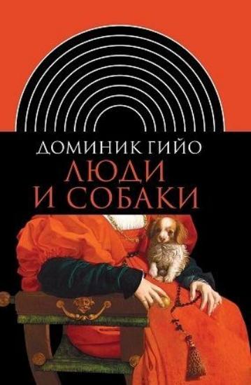 Книга Люди и собаки. Автор Гийо, Д.