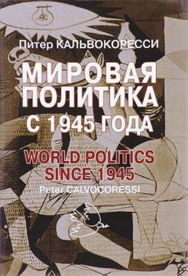 Книга Мировая политика после 1945 года. Автор Кальвокоресси П.