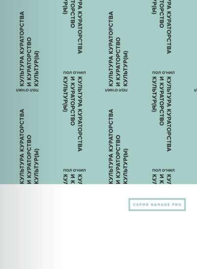Зображення Культура кураторства и кураторство культур(ы)