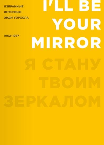 Книга Я стану твоим зеркалом. Избранные интервью Энди Уорхола (1962-1987). Автор Уорхол Э.