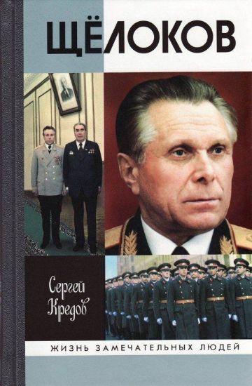 Книга Щелоков. Автор Кредов С.