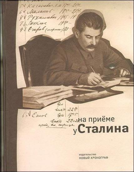 Изображение На приеме у Сталина. Тетради (журналы) записей лиц, принятых И. В. Сталиным (1924-1953 гг.)