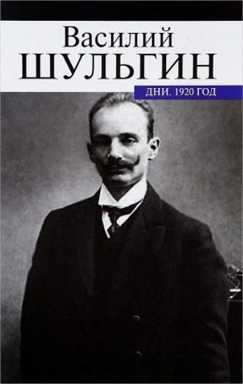Книга Дни. 1920 год. Автор Шульгин В.